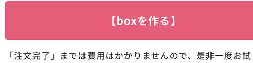 ANboxボタン.jpg