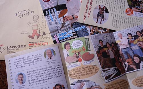 わんわん倶楽部季刊誌