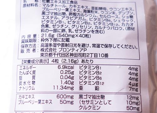 カキプラスZ成分.jpg
