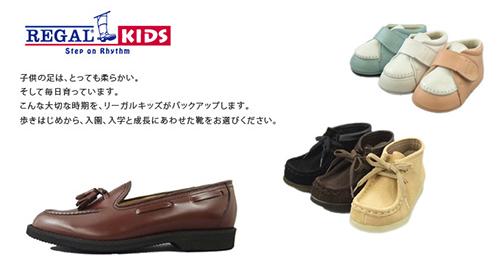 リーガルの子供靴