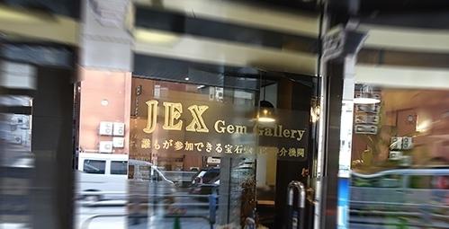 JEX宝石ギャラリー外観