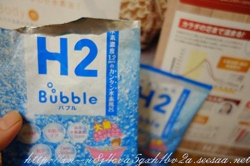 水素入浴剤バブルバスパウダー