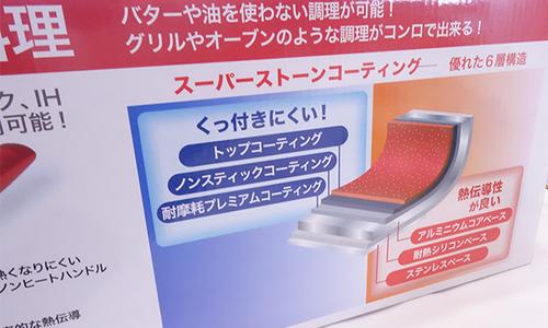 flavorStoneboxコート.jpg