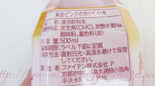 ファイテン「純金ピンクのおいしい水」内容表示ラベル