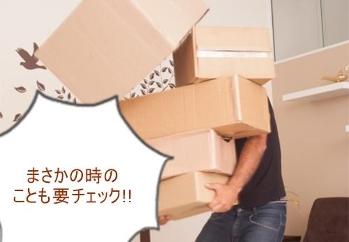 作業保険.jpg