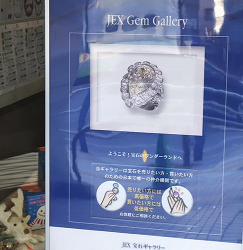 JEX宝石ギャラリー