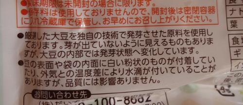 大豆デイズの発芽説明.jpg