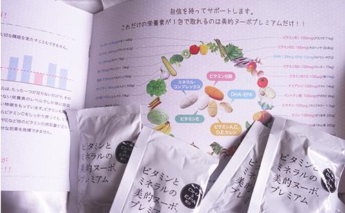biteki栄養素.jpg