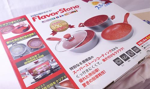 flavorStoneboxSet.jpg