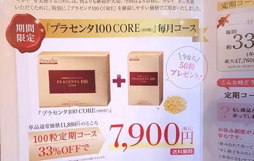 placenta10033off.jpg